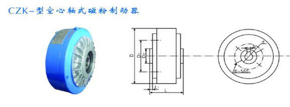 空心轴式磁粉制动器